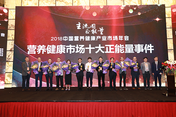 Angel Positive Energy Shining 2018 Annual Conference of China Nutrition and Health Industry Market